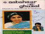 Aabshar-e-ghazal (1985)