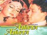Aahista Aahista (1981)
