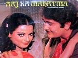 Aaj Ka Mahatma (1976)