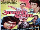 Aakhri Insaaf (1980)