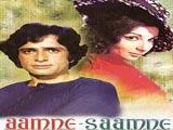 Aamne Saamne (1967)