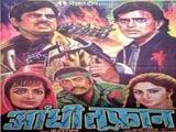 Aandhi Toofan (1985)