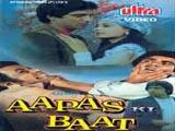 Aapas Ki Baat (1982)