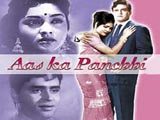 Aas Ka Panchhi (1961)