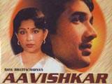 Aavishkar (1974)