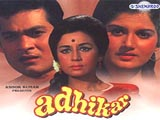 Adhikar (1971)