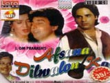 Afsana Dilwalon Ka (1996)