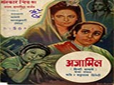 Ajamil (1948)