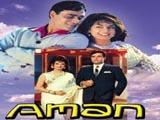 Aman (1967)