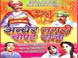 Andher Nagri Chaupat Raja (1955)