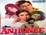 Anhonee (1973)