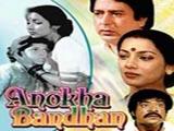 Anokha Bandhan (1982)