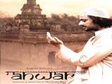Anwar 2007 Anwar (2007) Movie