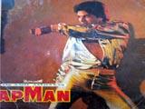 Apmaan (1982)