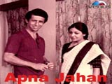 Apna Jahan (1987)