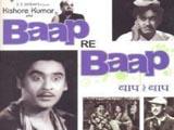 Baap Re Baap (1955)
