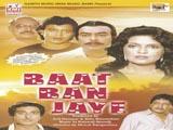 Baat Ban Jaye (1986)