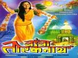 Baba Taraknath (1980)