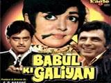 Babul Ki Galiyan (1972)