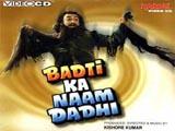 Badhti Ka Naam Dadhi (1974)