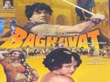 Baghaawat (1982)