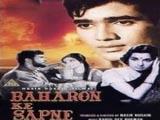 Baharon Ke Sapne (1967)