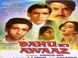 Bahu Ki Awaaz (1985)