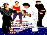 Banana Brothers (2006)