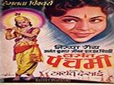 Basant Panchami (1956)