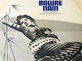 Bawre Nain (1950)