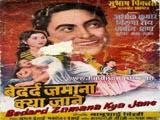 Bedard Jamana Kya Jane (1959)