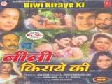 Beewee Kiraaye Ki (1977)