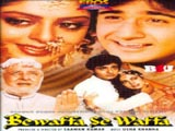 Bewafa Se Wafa (1992)