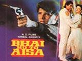 Bhai Ho To Aisa (1995)