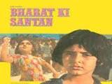 Bharat Ki Santan (1980)
