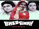 Bhed Bhav (1988)