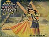 Bholi (1949)