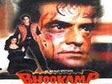 Bhookamp (1993)