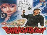 Bhrashtachar (1989)
