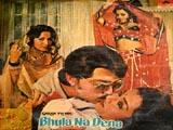Bhula Na Dena (1981)