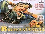 Bilwamangal (1954)