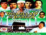 Bismillah Ki Barkat (1983)