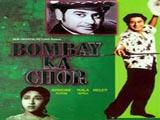 Bombay Ka Chor (1962)