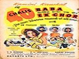 Chalis Baba Ek Chor (1954)