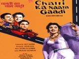 Chalti Ka Naam Gaadi (1959)