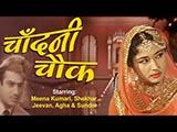 Chandani Chowk (1954)