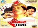 Chaukat Raja (1991)