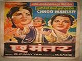 Chhoo Mantar (1956)