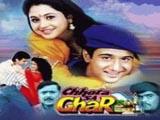 Chhota Sa Ghar (1996)