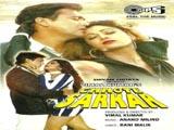 Chhote Sarkar (1996)
